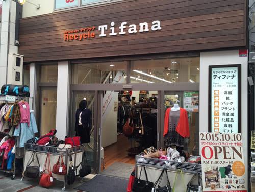 ティファナ 十条店