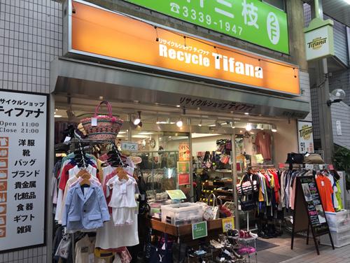 ティファナ 阿佐ヶ谷北口店