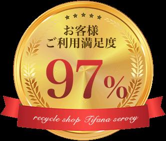 お客様ご利用満足度97%