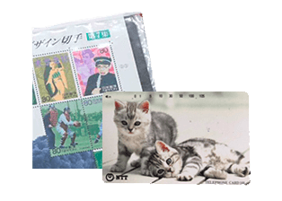 切手・テレホンカード