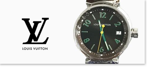 ルイヴィトンの時計