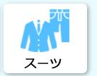 メンズスーツ