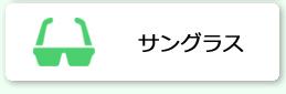 サングラス